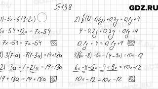 № 138 - Алгебра 7 класс Мерзляк