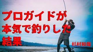 【琵琶湖】プロガイドが本気で釣りした結果 杉村和哉 thumbnail
