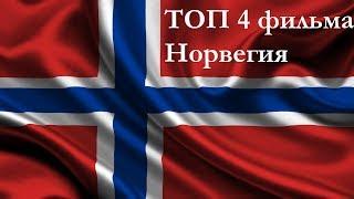 ТОП - 4 норвежских фильмов (исторические)