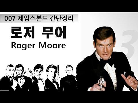 007 James Bond 제임스 본드    Roger moore 로저무어 episode 3