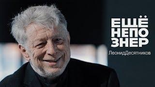 Десятников: Украина и стыд, Шостакович и политика #ещенепознер