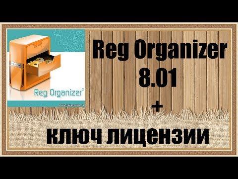 ЛИЦЕНЗИОННЫЙ КЛЮЧ ДЛЯ REG ORGANIZER 7 81 СКАЧАТЬ БЕСПЛАТНО