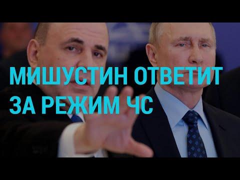 Россию готовят к чрезвычайной ситуации | ГЛАВНОЕ | 31.03.20