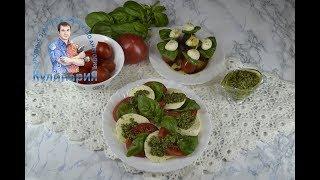 Итальянский салат Капрезе. Рецепт с соусом Песто и без него