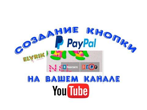 Создание кнопки PayPal для пожертвований на канале YouTube :)
