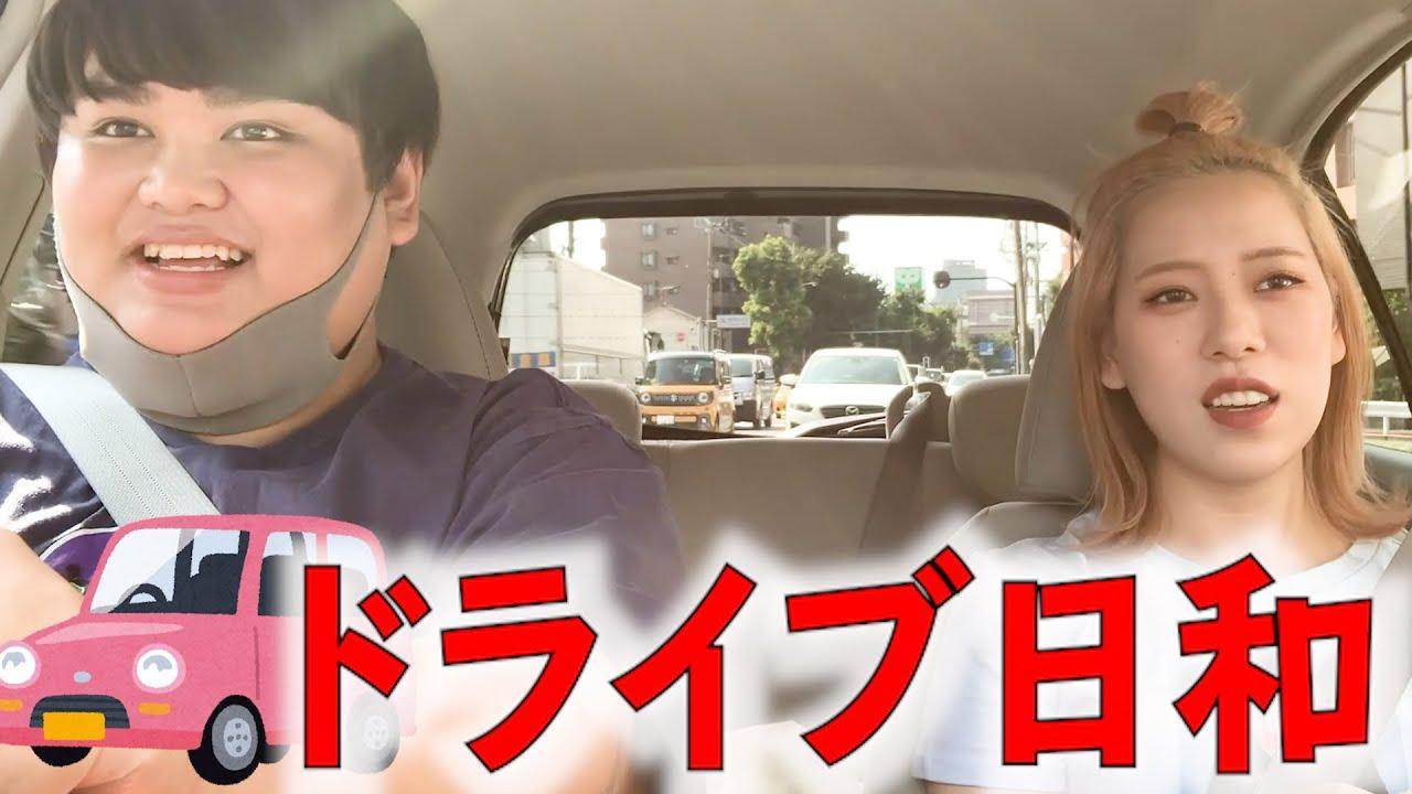 ドライブでデブと関西の変な女がはしゃぐリアルな記録。