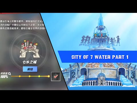 Water 7 100% Exploration Guide Part 1! One Piece Fighting Path