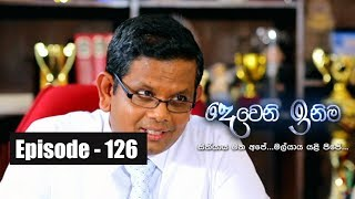 Deweni Inima | Episode 126 31st July 2017 Thumbnail