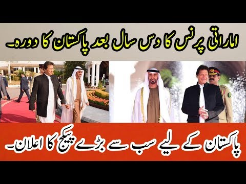 Abu Dhabi Crown Prince With PM Imran Khan In Pakistan 2019