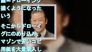 日本のバンクシー?浅野忠信のアートが「タモリ倶楽部」で大絶賛! 2月9...