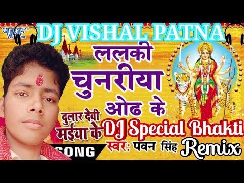 #newdj-bhakti-song-lalaki-chunariya-odh-ke-aiili-maiya-mor-mix-by-dj-vishal-patna