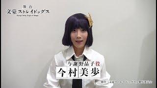 舞台「文豪ストレイドッグス」 横浜 : KAAT 神奈川芸術劇場 ホール 大...
