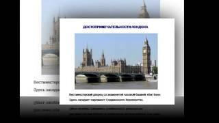 Презентация на тему Великобритания (Соединенное Королевство Великобритании и Северной Ирландии)