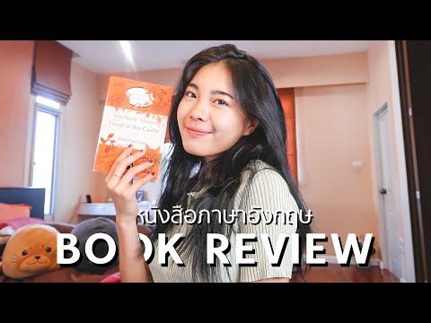 # | เรียนภาษาอังกฤษจากหนังสือ รีวิวหนังสือภาษาอังกฤษ • book review [Thai]