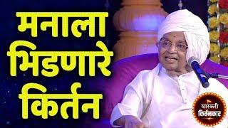 मनाला भिडणारे किर्तन ! बाबा महाराज सातारकर यांचे अतिशय सुंदर किर्तन ! Baba Maharaj Satarkar Kirtan