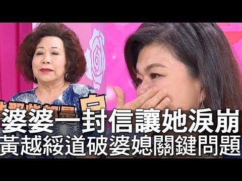 【精華版】黃越綏教育媳婦  婆婆一封信讓呂俍慧淚崩