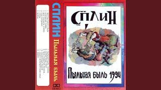 Сплин – Гроза