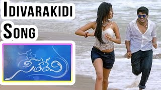 Idivarakidi Song - Nenu Seethadevi Movie || Sandeep, Bavya Sri