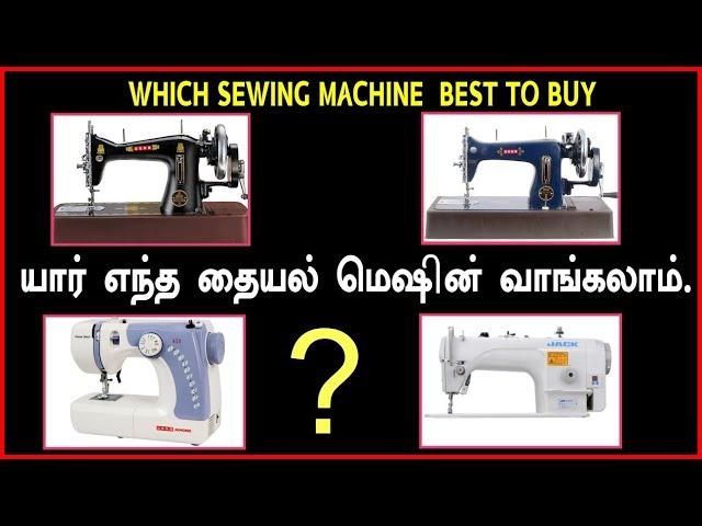 best tailoring machine in tamil | ???? ???? ????? ?????? ????????? | best tailor machine in tamil
