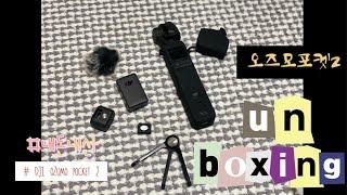 DJI오즈모포켓2 언박싱 | 오즈모 | 포켓2 | DJ…