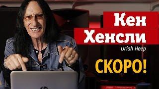 Кен Хенсли изUriah Heep оценивает «Кипелов» и... (ВКЛЮЧИ СУБТИТРЫ!)