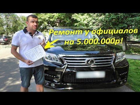 РЕМОНТ У ОФИЦИАЛОВ на 5.000.000р!!!