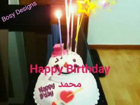 عيد ميلاد باسم محمد Youtube