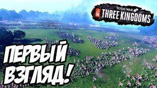 Total War: Three Kingdoms - Первый взгляд и прохождение