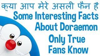 [NEW HINDI] Doraemon के बारे में सबसे दिलचस्प तथ्य   Most Interesting Facts About Doraemon In Hindi