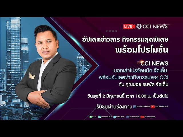 CCI NEW EP.10 อัปเดตข่าวสาร 02/06/2564