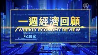 一周经济回顾(2018年8月20日)(土耳其里拉_美土贸易冲突)