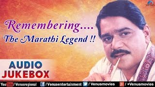 Laxmikant Berde : Remembering The Marathi Legend ~ Superhit Marathi Songs || Audio Jukebox