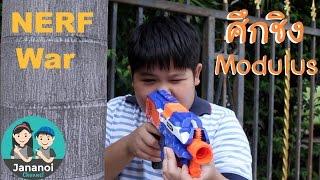 NERF Modulus #2: (NERF War) ศึกชิงปืนเนิร์ฟโมดูลัส | จาน่าน้อย