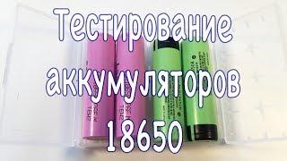 видео Литиевый аккумулятор 18650 Samsung ICR18650-26F 2600 mAh