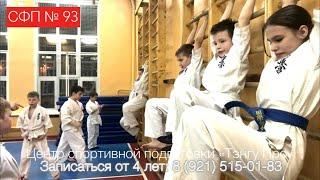 СФП 93 Подготовка бойца Кёкусинкай карате Центр спортивной подготовки Тэнгу Про Мурманск