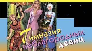 Дарья Донцова – Гимназия неблагородных девиц. [Аудиокнига]