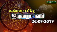 Today astrology இன்றைய ராசி பலன் 26-07-2017 Today astrology in Tamil Show Online