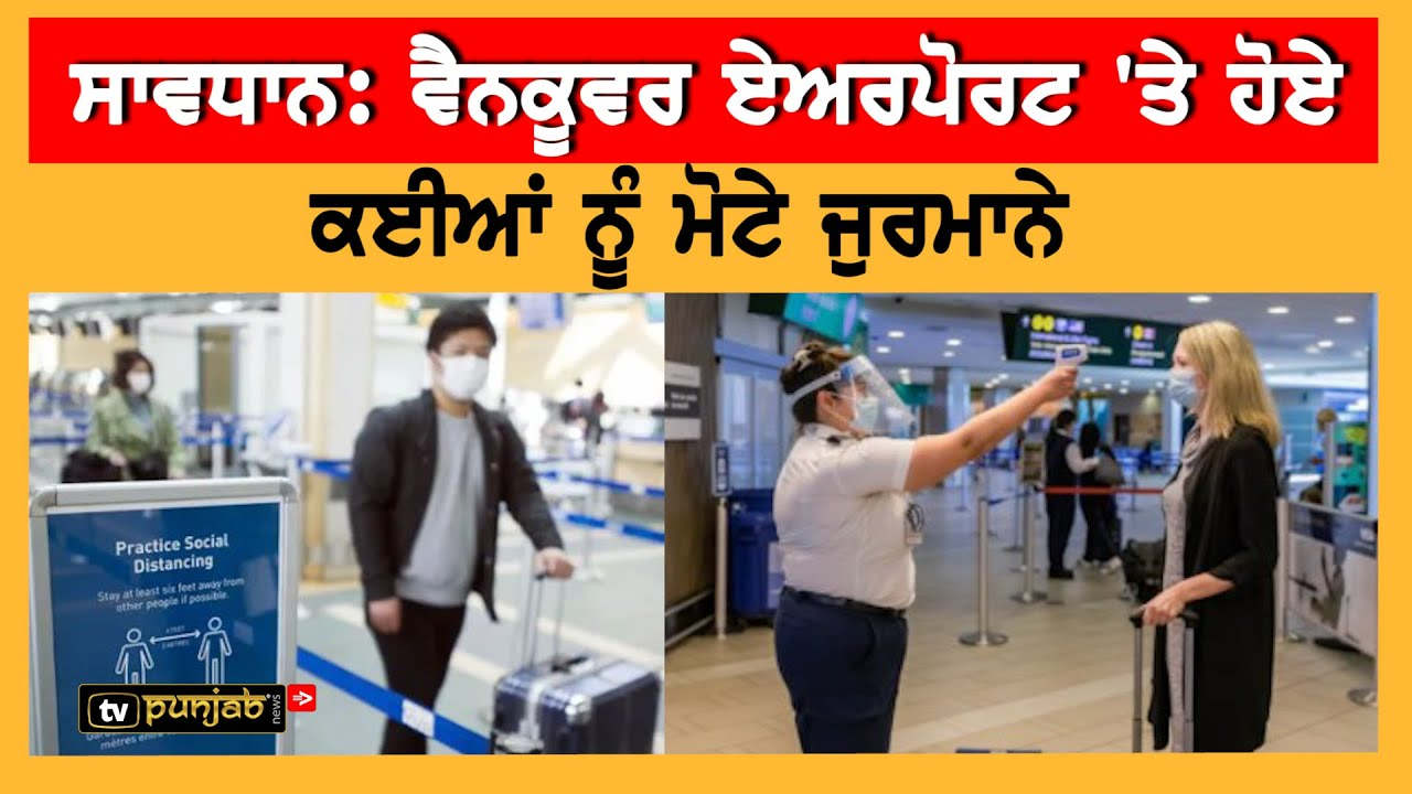 Canada: Around 200 travellers fined at Vancouver airport | Punjabi News