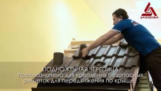 видео Инструкция по монтажу керамической и цементно-песчаной черепицы