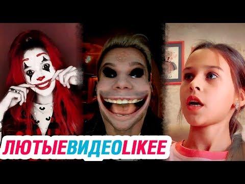 Лютые видео Likee 2019 | ЛЮТЫЕ ПРИКОЛЫ из приложения Likee