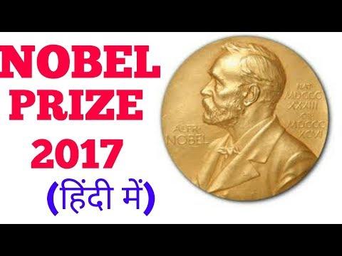 नोबेल पुरुस्कार (nobel prize ) 2017
