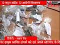 ADBHUT AAWAJ 08 10 2020 10 कट्टा सहित 10 आरोपी गिरफ्तार