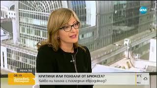 Екатерина Захариева: Голяма е разликата в ситуацията от 2013 година и сега (14.11.2018г.)