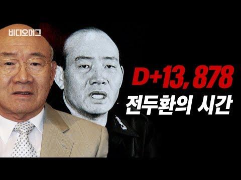5.18 민주화운동 이후 13,878일…'전두환의 시간' / 비디오머그