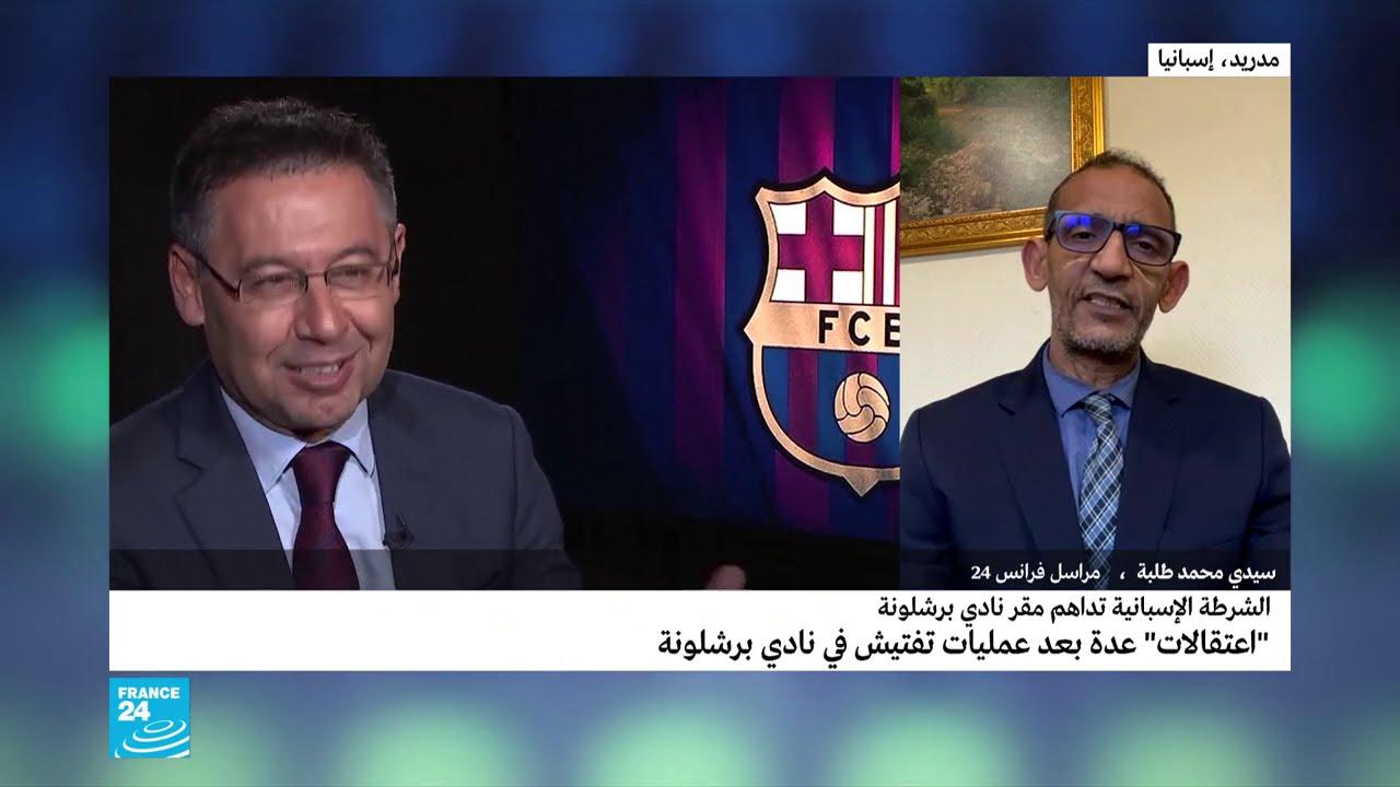 إسبانيا: مداهمة وتفتيش واعتقالات في مقر نادي برشلونة.. ما التفاصيل؟  - 13:00-2021 / 3 / 2