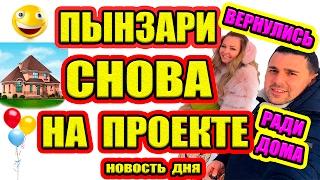 Дом 2 НОВОСТИ - Эфир 11.02.2017 (11 февраля 2017)