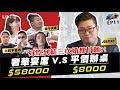 【Joeman】58000元的奢華喜宴對決8000元的傳統辦桌!ft.上班不要看、鐵牛【Joe是要對決】Ep11