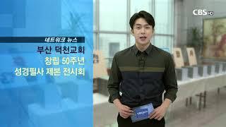 CBS 교계뉴스 200917 덕천교회 50주년 기념 성…