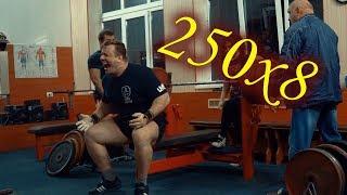 Жим лежа 250 kg на 8