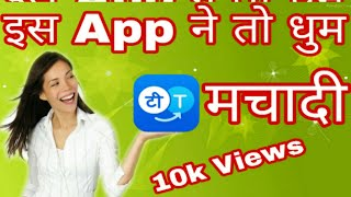 2018 Ka Unique App || Dekh Te Hi Maza A Zayaga || 2018 (Hindi)
